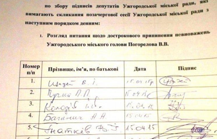 Погорєлова знову пробують вигнати з крісла мера Ужгорода