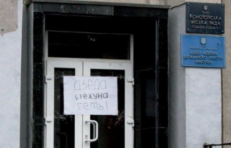 Дзеда дотисли: головлікаря Конотопської ЦРЛ звільнено з роботи
