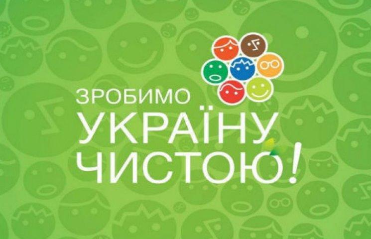 Сумщина спробує зробити Україну чистою