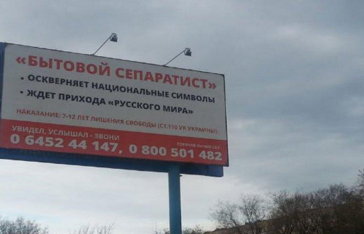 У Сєвєродонецьку закликали здавати побутових сепаратистів до СБУ (ФОТО)