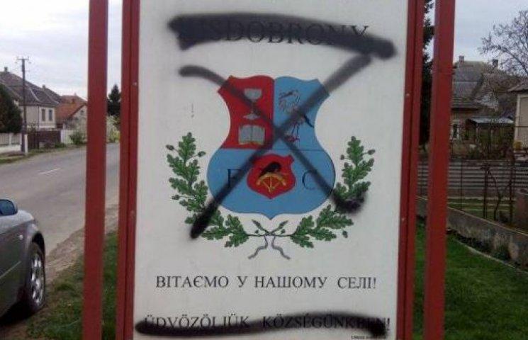 На Закарпатті провокатори замалювали чорним угорські написи і герби (ФОТОФАКТ)