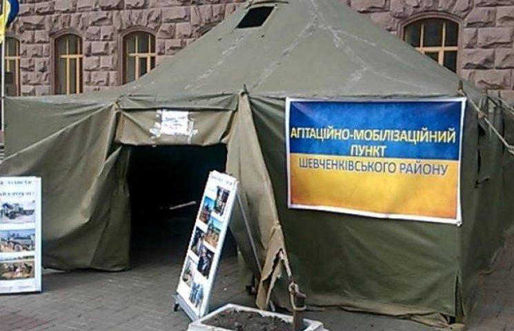"""У Києві """"забирають"""" в армію прямо біля мерії (ФОТО)"""