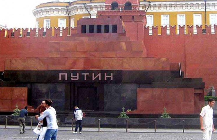За що Путін ненавидить Леніна