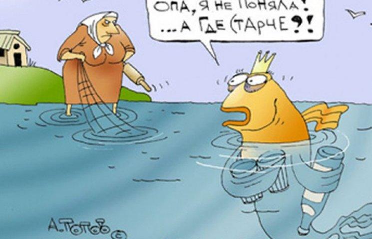 Про Росію та її золоту рибку
