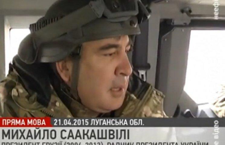 """Саакашвілі """"побув у шкурі"""" бійця АТО неподалік фронту (ВІДЕО)"""