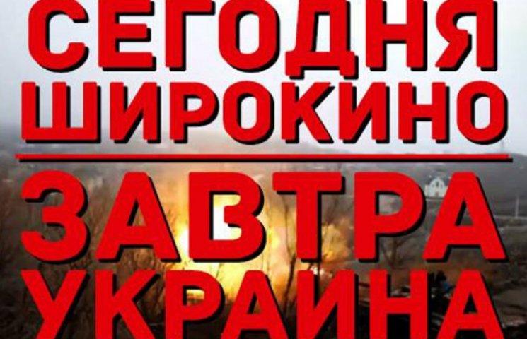 Сьогодні Широкине - завтра Україна: Маріупольці просять не виводити сили АТО з Широкиного
