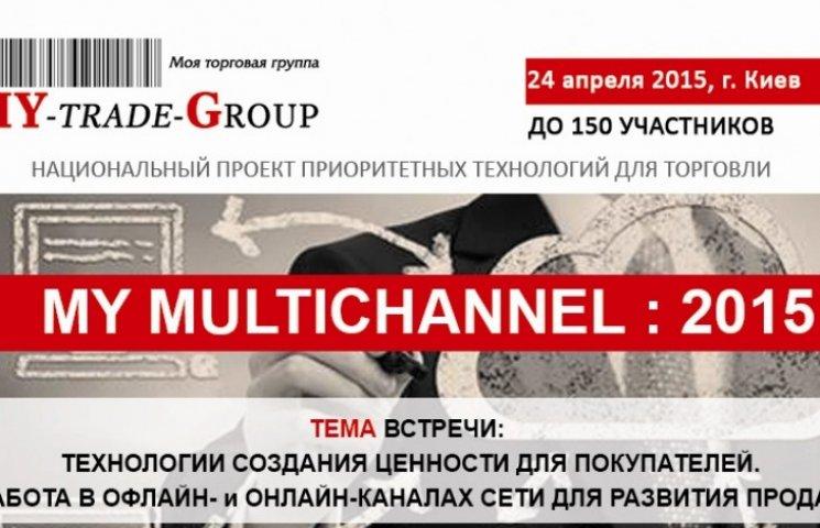 """Конференція """"My multichannel: 2015"""". Ефективні технології розвитку продажів у роздрібній торгівлі під час кризи"""