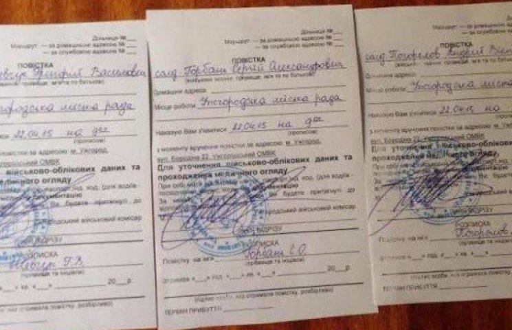 Ужгородський депутат обрав замість військкомату поїздку за кордон