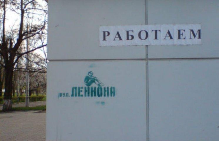 У Краматорську з