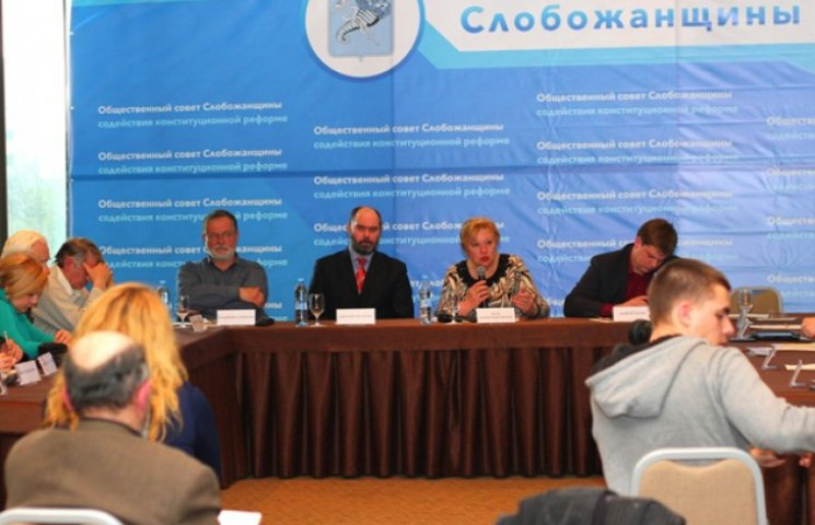 У Харкові створено Громадську раду сприяння конституційній реформі