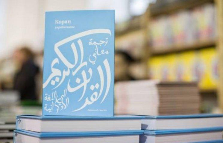 Священну книгу мусульман можна буде читати українською