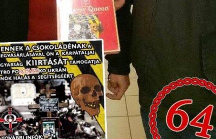 Угорські націоналісти-маргінали оголосили бойкот цукеркам Порошенка (ФОТОФАКТ)