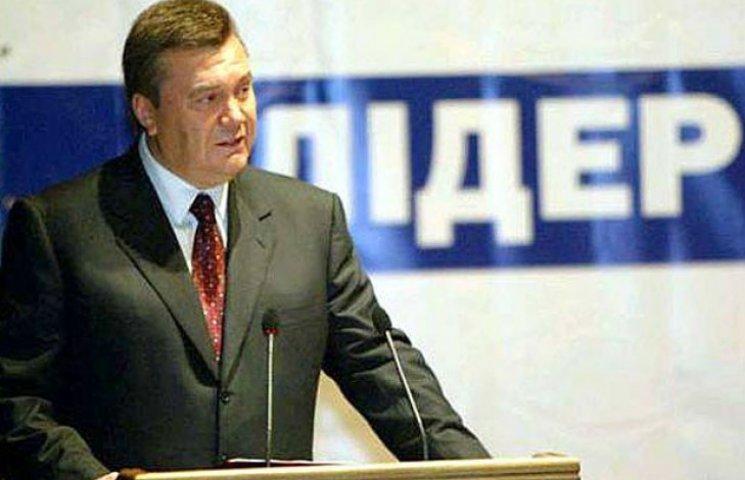 Політична байка: Про нетрадиційну любов Віктора Федоровича