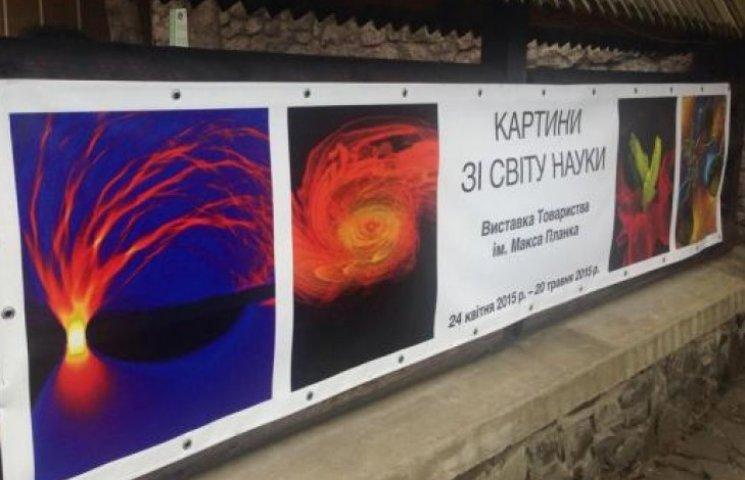 В Ужгороді можна побачити науку у світлинах (ФОТОФАКТ)
