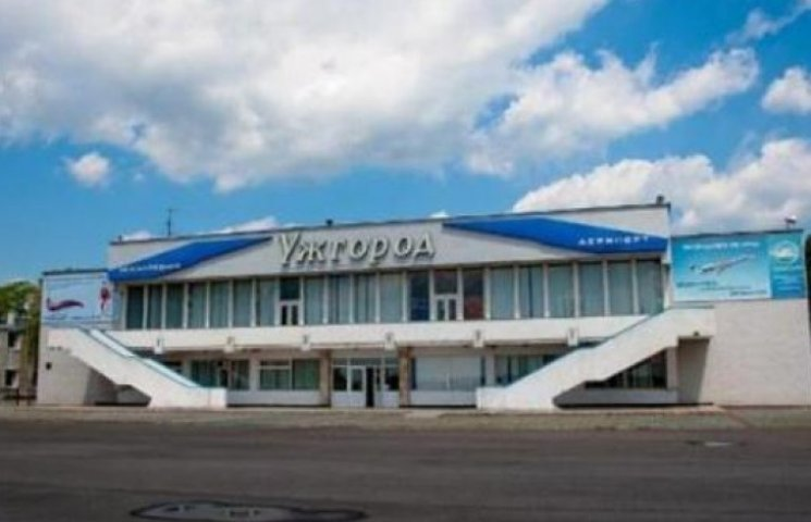 """Міжнародний аеропорт Ужгорода """"долітався"""""""