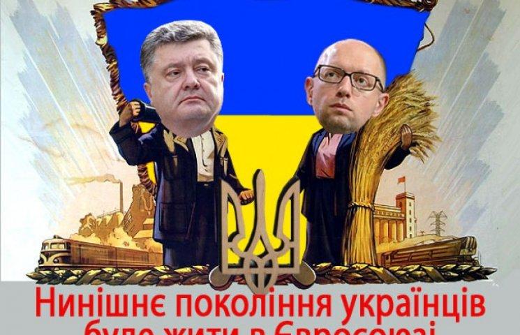 Саміт Україна-ЄС: Коли Порошенка з Яценюком визнають банкрутами