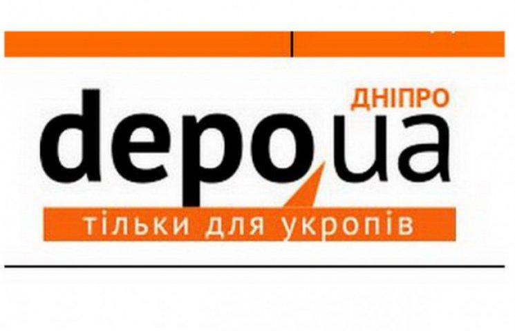 30 квітня починає свою роботу портал «Дніпро.depo.ua»