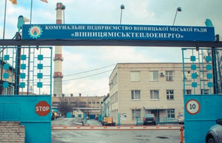 """Моргунов звільнив начальника """"Вінницяміськтеплоененрго"""""""