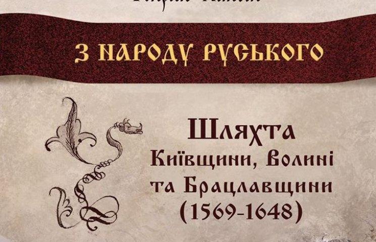 Історія Вінниччини стала темою нової книжки посла Польщі в Україні
