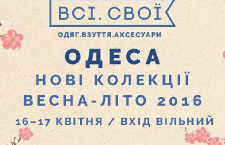 """Маркет """"Всі. Свої"""" отправляется во всеукраинский тур"""