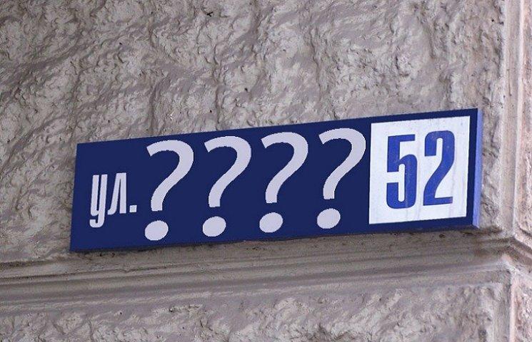 """У Запоріжжі """"знайшли"""" ще п'ять радянських вулиць (ОНОВЛЕНИЙ СПИСОК)"""