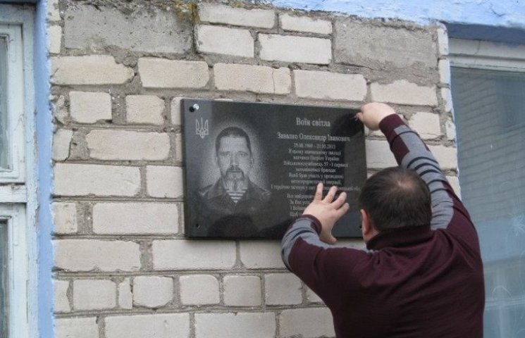 На Миколаївщині відкрили меморіальну дошку учаснику АТО