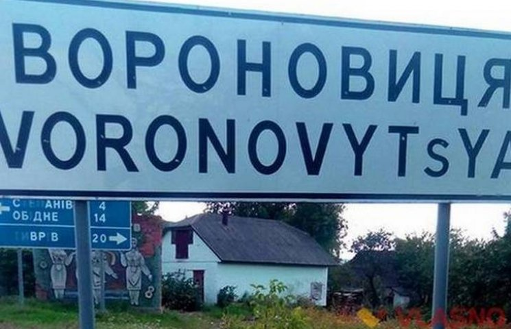 """На крісло Вороновицького селищного голови """"мітить"""" 17 претендентів"""