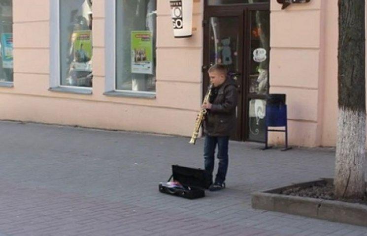 Наймолодшого вінницького музику грати на вулицю відпустили батьки