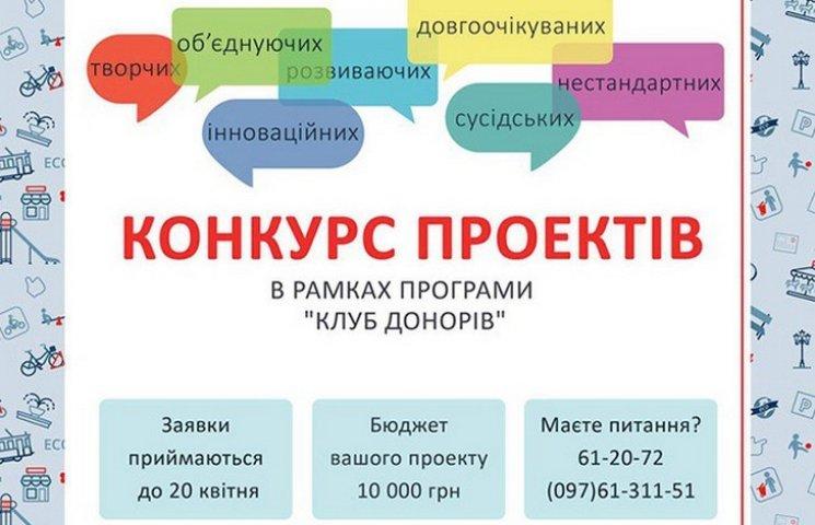 Вінничан запрошують позмагатись в конкурсі проектів