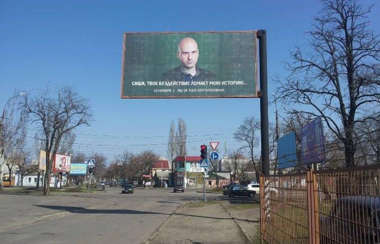 У Миколаєві знесуть провокативні білборди з критикою мера