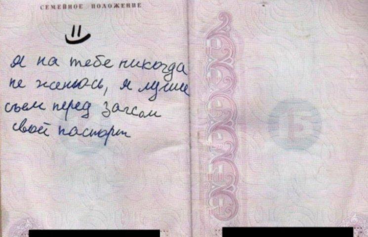 """""""Я на тебе никогда не женюсь"""": сибірський зек зацитував у паспорті Укупніка (ФОТО)"""