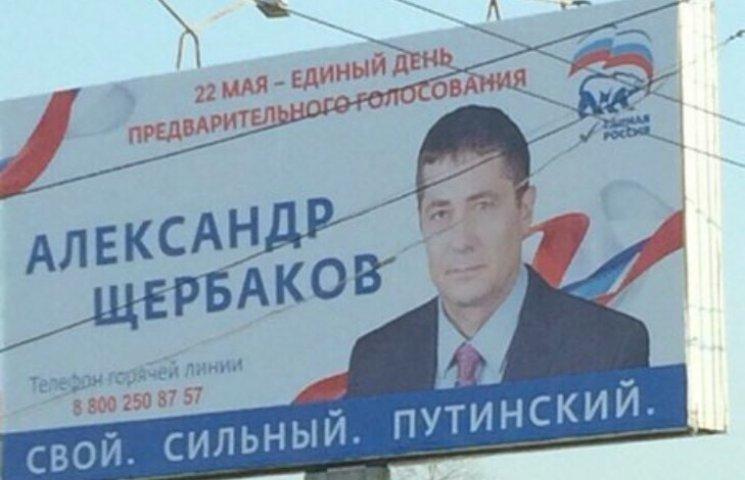 Як Путіним діють на електорат на Росії