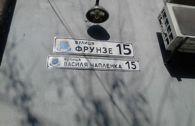 """Дніпропетровці самостійно починають вішати """"декомунізовані"""" таблички"""