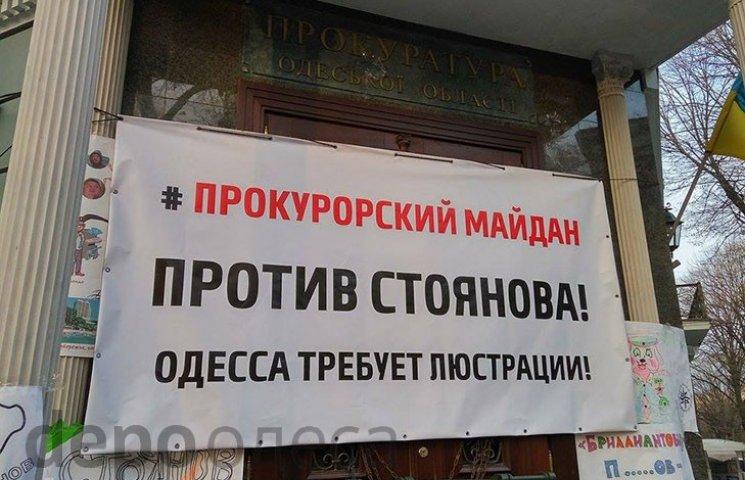 Стоянов підпадає під люстрацію, але вже ознайомлюється зі справами у прокуратурах