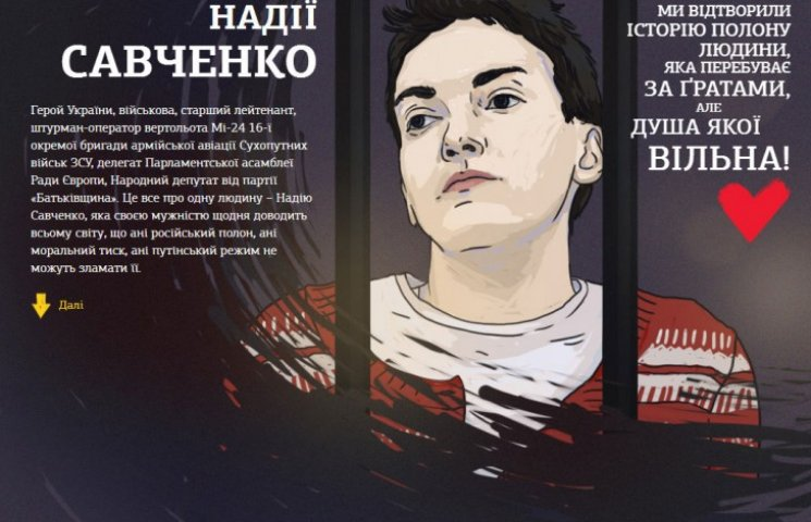 У Мережі запустили ілюстрований сайт про Савченко