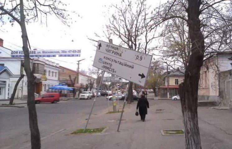 У центрі Миколаєва дорожній знак навис над тротуаром