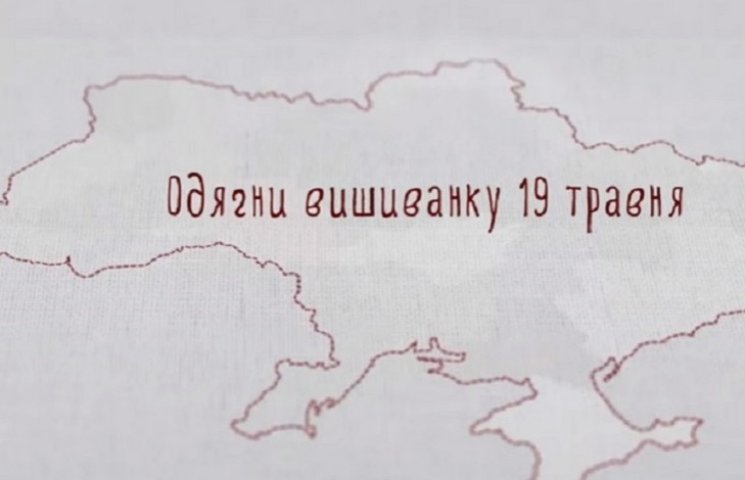 В сети появилось видео ко Всемирному дню вышиванки