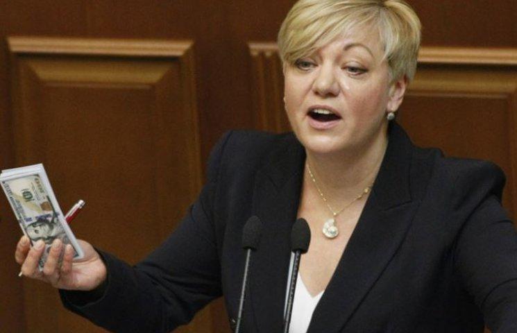Гонтарева написала заяву про відставку, - ЗМІ