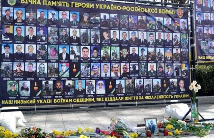 В Одесі вшанували пам