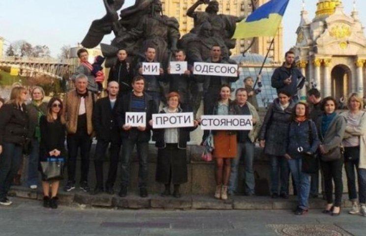 Одеситів в боротьбі зі Стояновим підтримує весь світ (ФОТО)