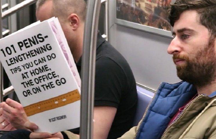 Как американский комик разыгрывал людей, читая в метро очень неприличные книги