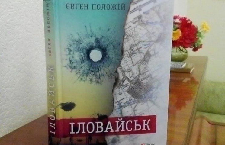 У Миколаєві презентують книгу про події Іловайська
