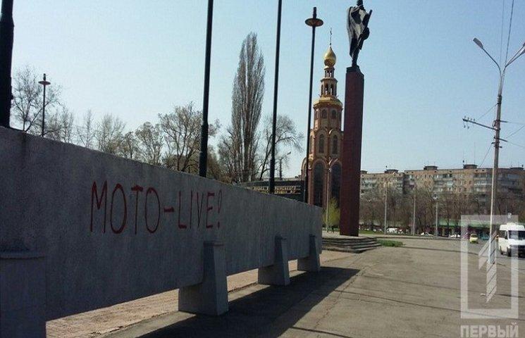 У Кривому Розі хулігани розмалювали стелу радянським воїнам