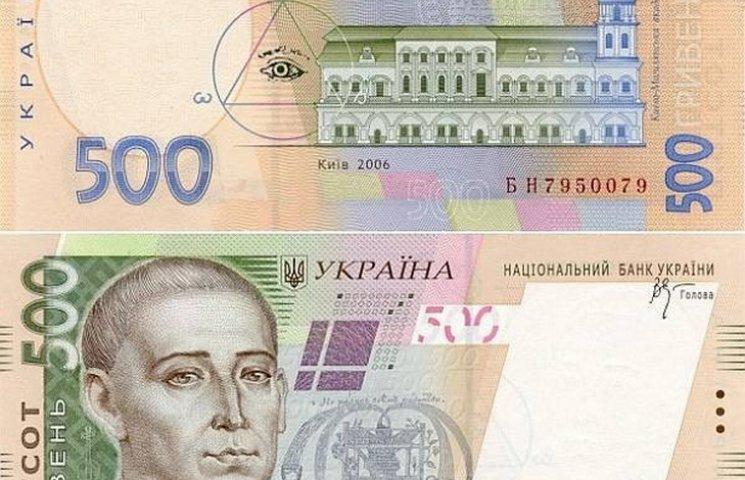 Відсьогодні українці користуватимуться новою 500-гривневою купюрою