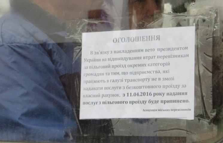Пенсіонери не зможуть вже безкоштовно їздити в маршрутках Чернівців