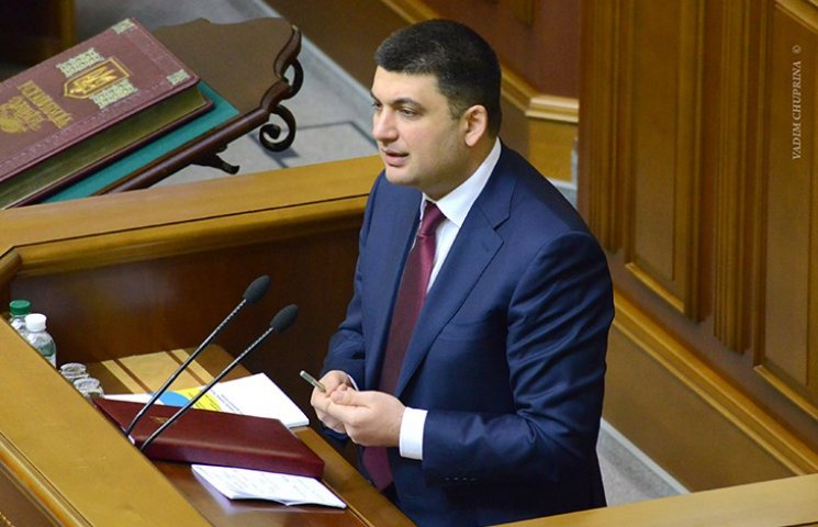 Гройсман призначений прем