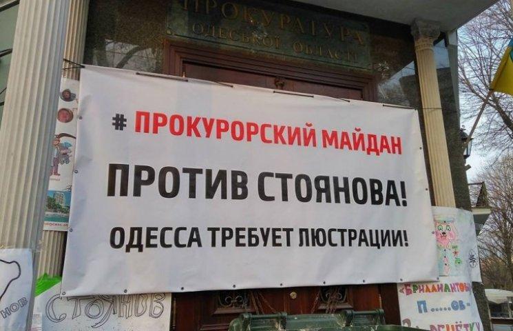 Під Одеською облпрокуратурою мітингуючі розділились на два табори