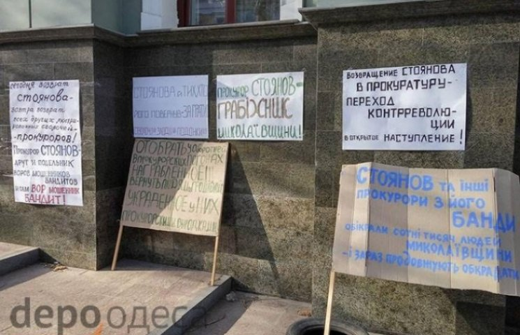 Мітингувальники вислухали прохання Лорткіпанідзе та розблокували прокуратуру