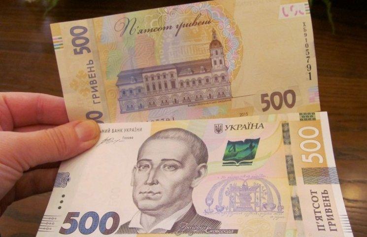 Оновлені 500 гривень презентували в Чернівцях
