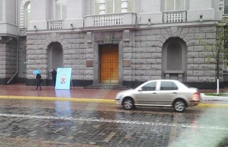 Під будівлею СБУ в Києві розгорнули інформаційний пікет проти Труханова